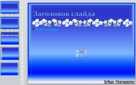 Календарно тематическое планирование